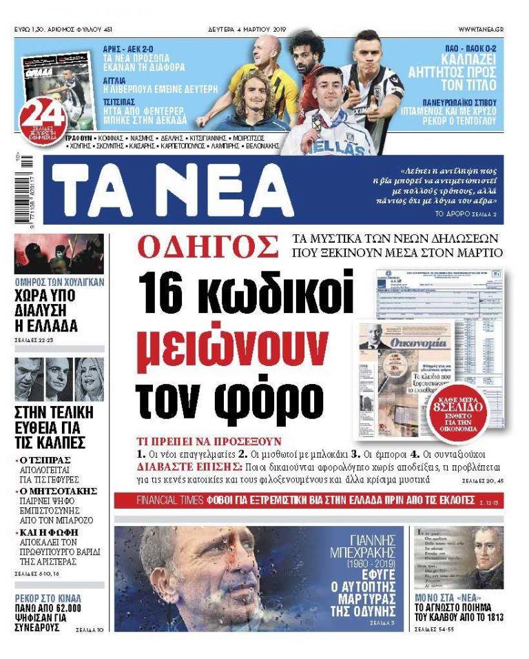 Διαβάστε στα «ΝΕΑ» της Δευτέρας: «Οι 16 κωδικοί που μειώνουν το φόρο» | tovima.gr