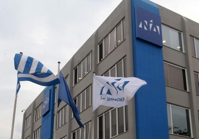 ΝΔ: «Ναι» στην ίδρυση χώρων εποπτευόμενης χρήσης για τοξικομανείς | tovima.gr