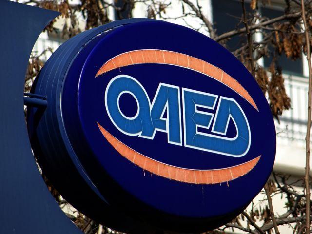 ΟΑΕΔ : Aιτήσεις για 8.933 θέσεις οκτάμηνης απασχόλησης | tovima.gr