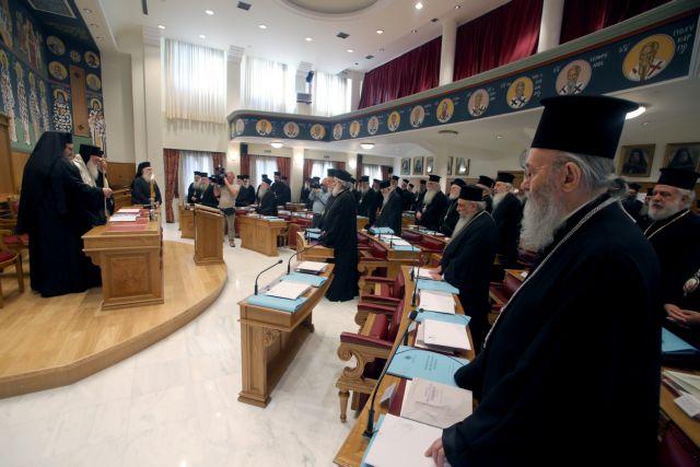 Εκτακτη Ιερά Σύνοδος για τις σχέσεις Κράτους – Εκκλησίας | tovima.gr
