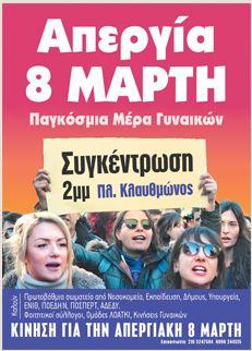 Για 1η φορά ημέρα απεργίας η Ημέρα της Γυναίκας | tovima.gr