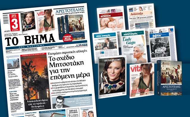 Διαβάστε στο Βήμα της Κυριακής που κυκλοφορεί εκτάκτως το Σάββατο 9 Μαρτίου | tovima.gr