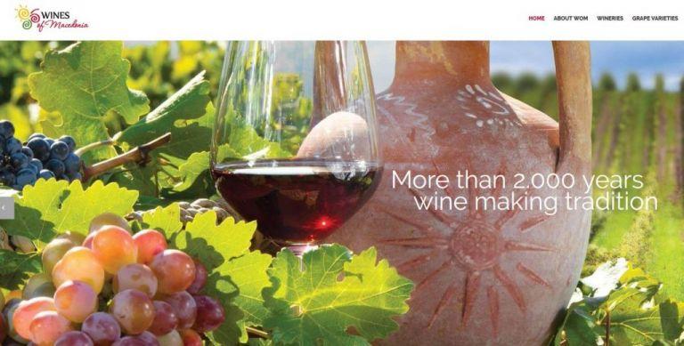 Τα Σκόπια διαφημίζουν «μακεδονικά» κρασιά 2.000 ετών | tovima.gr