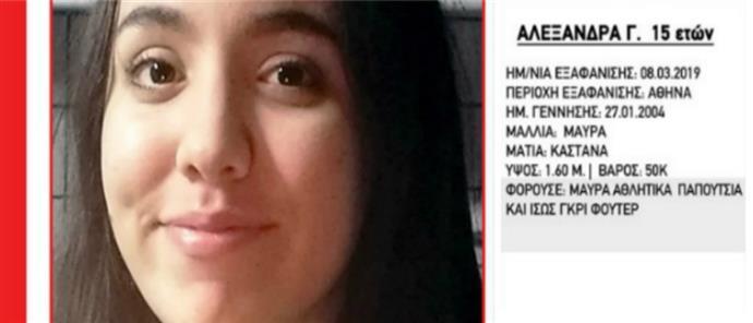 Εξαφάνιση 15χρονης από την Αθήνα | tovima.gr