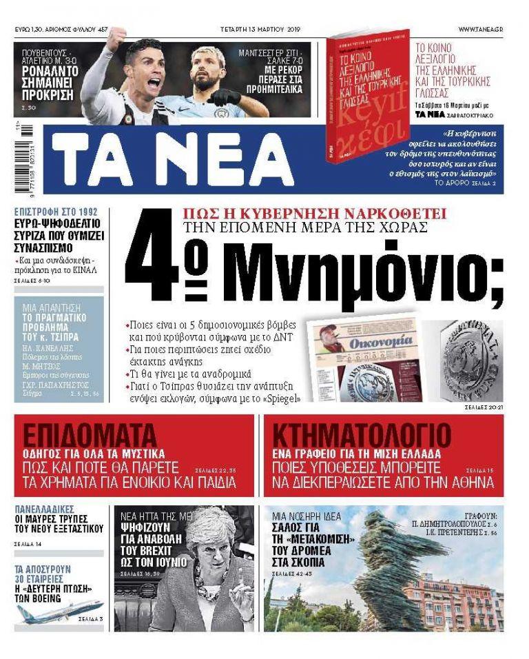 Διαβάστε στα «ΝΕΑ» της Τετάρτης: «Τέταρτο Μνημόνιο;» | tovima.gr