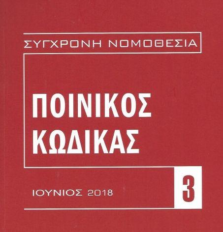 Ποινικός Κώδικας: Πρώτα ο σάλος μετά ο διάλογος | tovima.gr