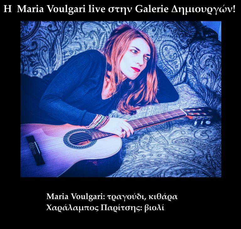 Η  Maria Voulgari live στην Galerie Δημιουργών | tovima.gr