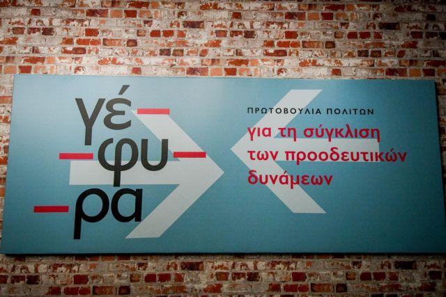 Εφήμερες «πολιτικές γέφυρες» | tovima.gr
