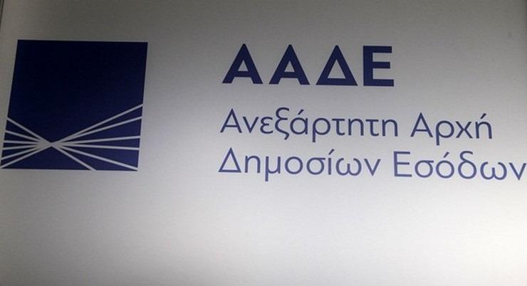 ΑΑΔΕ: Υπάλληλοι της απέκρυψαν περιουσία 4,4 εκατ. ευρώ | tovima.gr