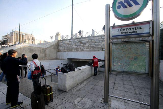 Τηλεφώνημα για βόμβα στο μετρό Συντάγματος | tovima.gr