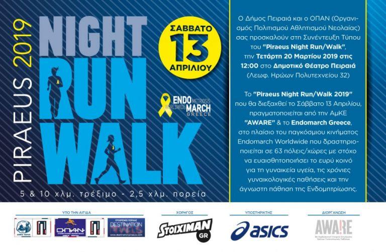Συνέντευξη Τύπου στις 20 Μαρτίου για το «Piraeus Night Run/Walk 2019» | tovima.gr
