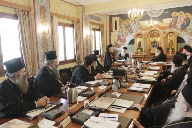 Ιερά Σύνοδος: Έκτακτη συνεδρίαση | tovima.gr