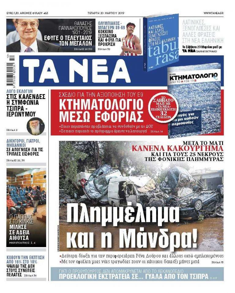 Διαβάστε στα «ΝΕΑ» της Τετάρτης: «Πλημμέλημα και η Μάνδρα!» | tovima.gr