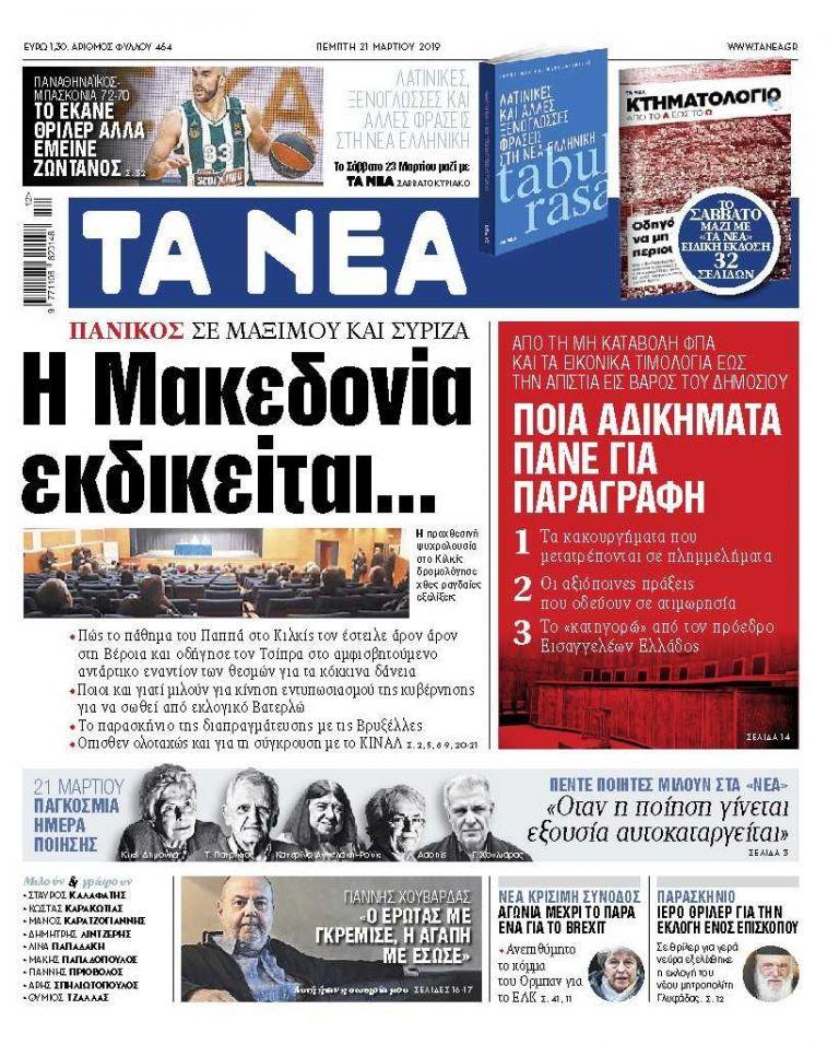 Διαβάστε στα «ΝΕΑ» της Πέμπτης: «Η Μακεδονία εκδικείται…» | tovima.gr