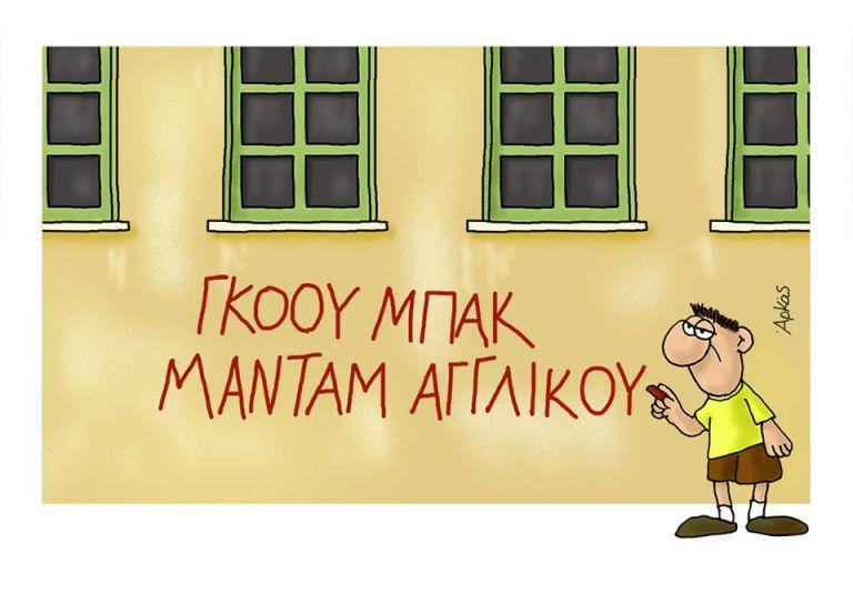 Αρκάς: «Τα παιδικά χρόνια ενός πρωθυπουργού» προκαλούν γέλιο και εξοργίζουν το ΣΥΡΙΖΑ | tovima.gr