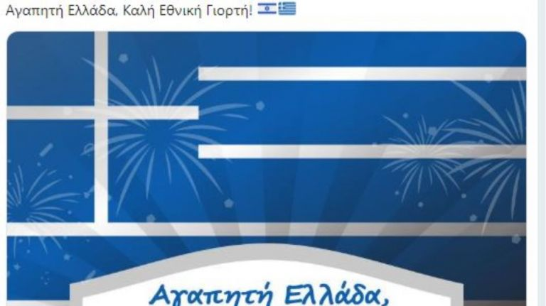 Ισραήλ: Ευχές στα ελληνικά για την 25η Μαρτίου   tovima.gr