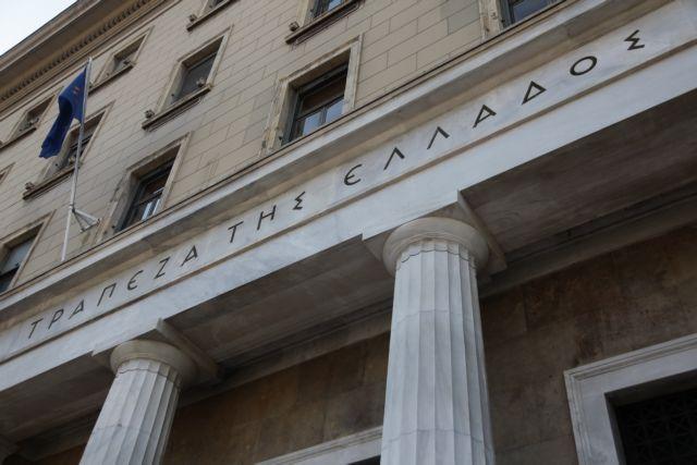 Δίωξη κατά στελέχους της ΤτΕ για δάνεια ύψους 800.000 ευρώ | tovima.gr