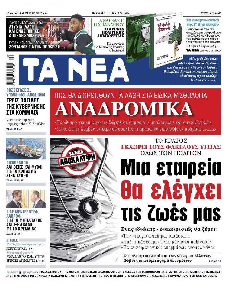Διαβάστε στα «ΝΕΑ» της Παρασκευής: «Μια εταιρεία θα ελέγχει τις ζωές μας» | tovima.gr