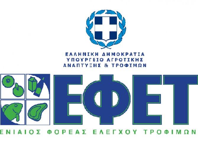 ΕΦΕΤ: Κατασχέθηκαν 13 τόνοι ακατάλληλων προϊόντων | tovima.gr