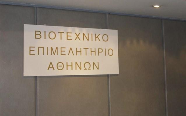 Βιοτεχνικό Επιμελητήριο: Ο νόμος για την α' κατοικία αποκλείει χιλιάδες μικρομεσαίες επιχειρήσεις   tovima.gr
