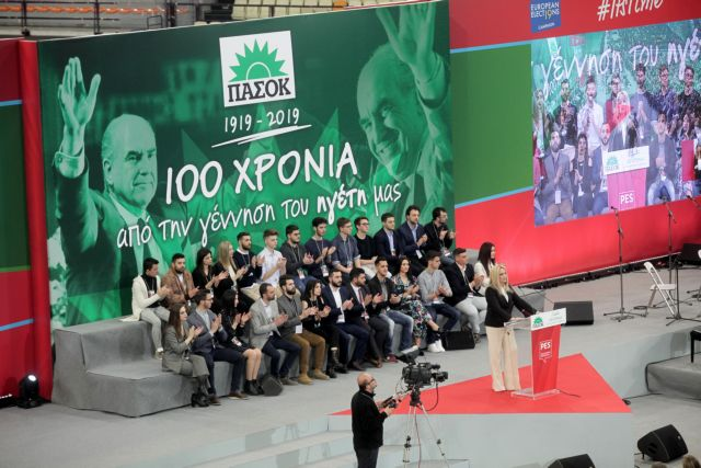 Συνέδριο ΚΙΝΑΛ: Εκλεισε με το «Καλημέρα Ήλιε» | tovima.gr