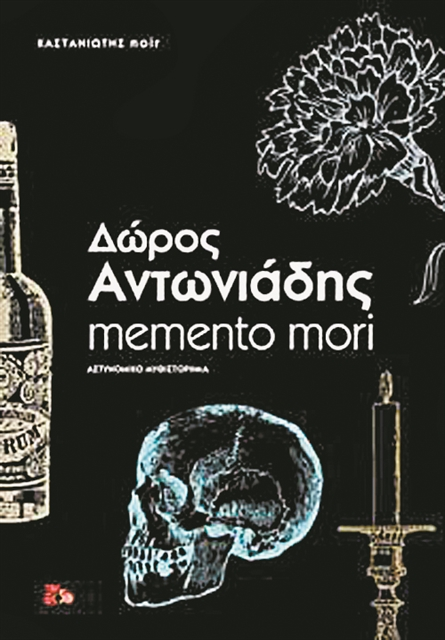Κρίση, εκδίκηση, εγκλήματα | tovima.gr