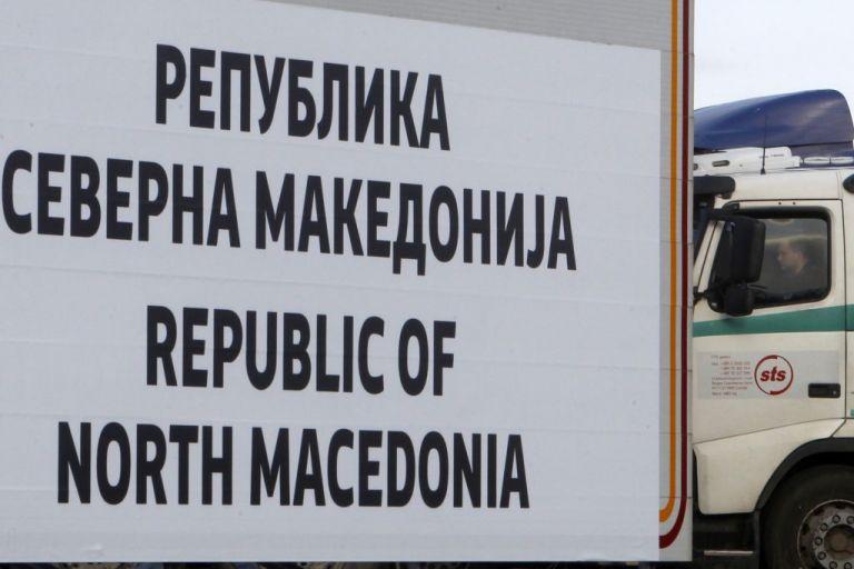 Πινακίδα με το νέο όνομα «Βόρεια Μακεδονία» στο κτήριο της κυβέρνησης | tovima.gr