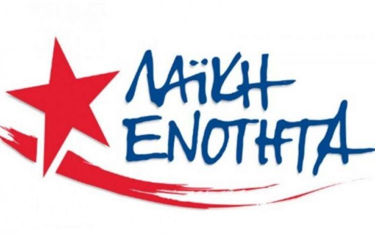 ΛΑΕ: Σοβαρός τραυματισμός αγωνιστή από επίθεση των ΜΑΤ | tovima.gr
