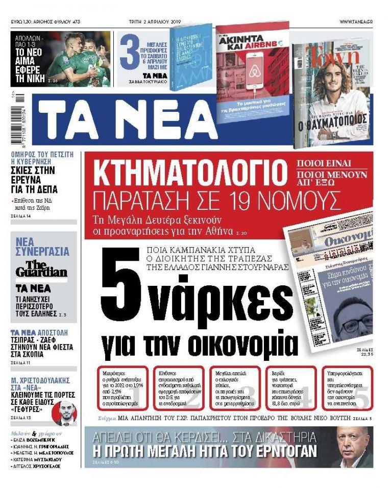 Διαβάστε στα «ΝΕΑ» της Τρίτης: «Πέντε νάρκες για την οικονομία» | tovima.gr