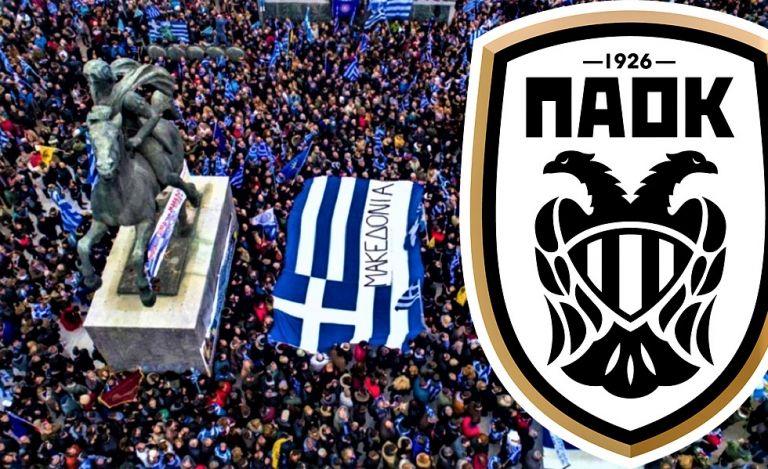 «Ένας είναι ο ΠΑΟΚ και μία η Μακεδονία» | tovima.gr