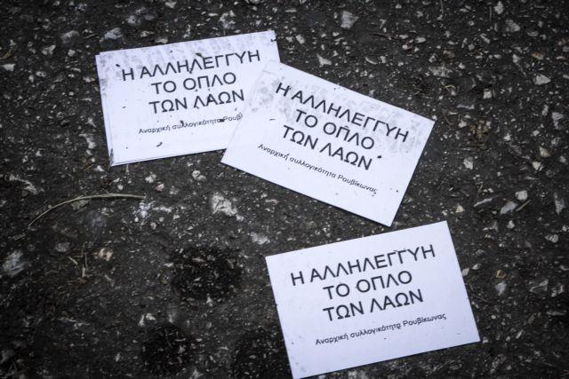 Ρουβίκωνας: Νέα έφοδος σε βιομηχανία εμφιάλωσης νερού | tovima.gr