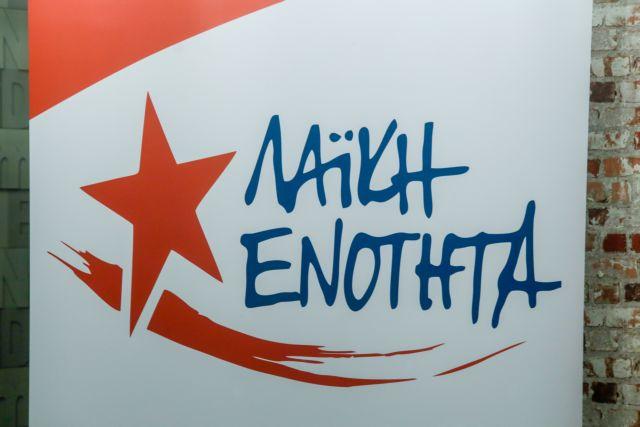 ΛΑΕ: Ποιοί είναι οι πρώτοι 30 υποψήφιοι ευρωβουλευτές | tovima.gr