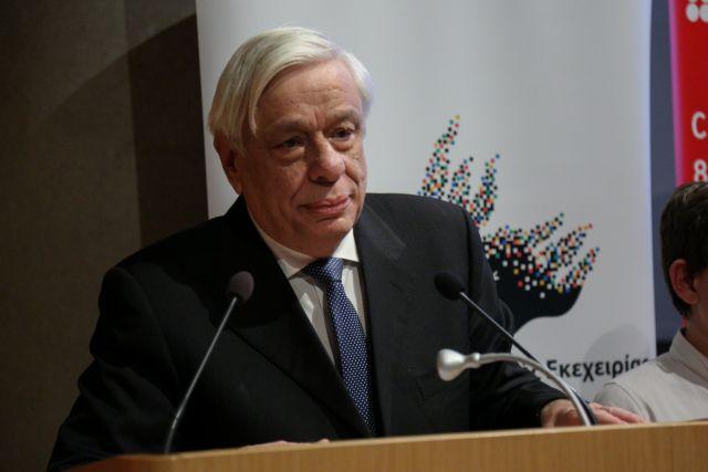 Παυλόπουλος: Ο σεβασμός της διαφορετικότητας είναι σεβασμός της ισότητας | tovima.gr