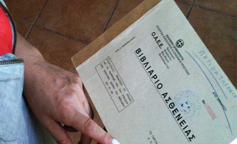 Παρελθόν τα έντυπα βιβλιάρια υγείας – Πώς θα γίνεται η εισαγωγή στα νοσοκομεία | tovima.gr