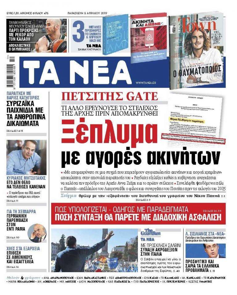 Διαβάστε στα «ΝΕΑ» της Παρασκευής: «Ξέπλυμα με αγορές ακινήτων» | tovima.gr