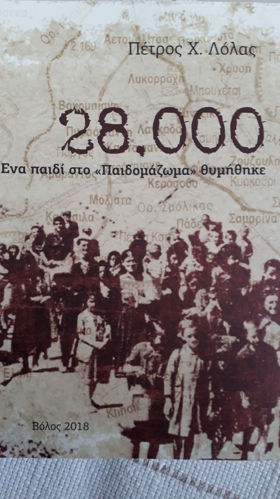 «28.000 Ένα παιδί στο «Παιδομάζωμα» θυμήθηκε»: Ενα βιβλίο για την τραγωδία του Εμφυλίου | tovima.gr