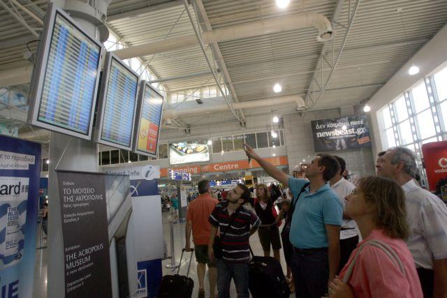 Τι αλλάζει στους ελέγχους των αεροδρομίων για τις χώρες εκτός Σένγκεν | tovima.gr
