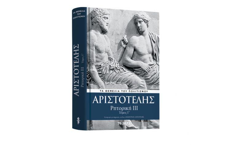 Με «Το Βήμα της Κυριακής» Αριστοτέλης: Ο τελευταίος τόμος της «Ρητορικής», VITA & BHMAgazino | tovima.gr