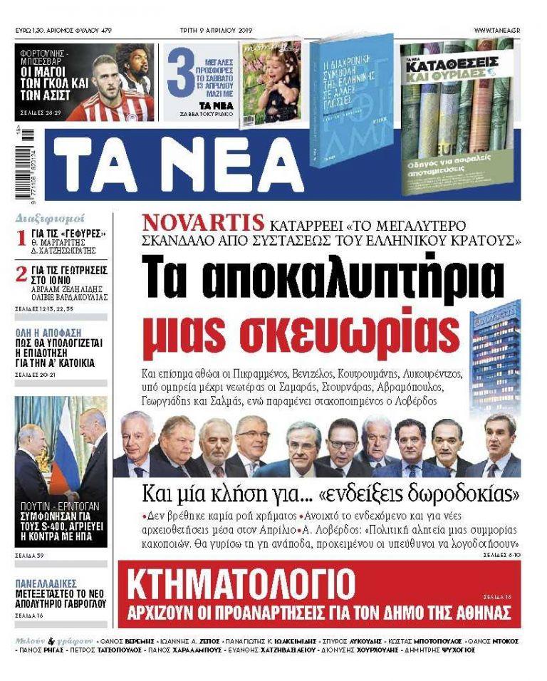 Στα «ΝΕΑ» της Τρίτης: «Τα αποκαλυπτήρια μιας σκευωρίας» | tovima.gr