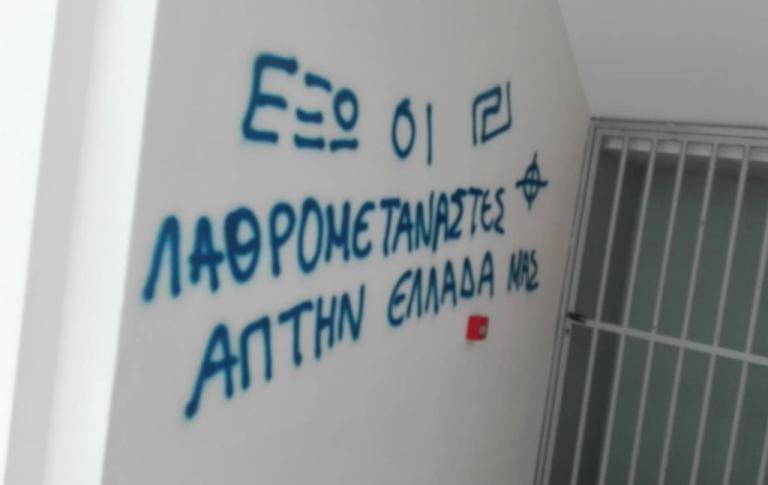 Μαραθώνας: Έγραψαν φασιστικά συνθήματα στους τοίχους του Λυκείου | tovima.gr