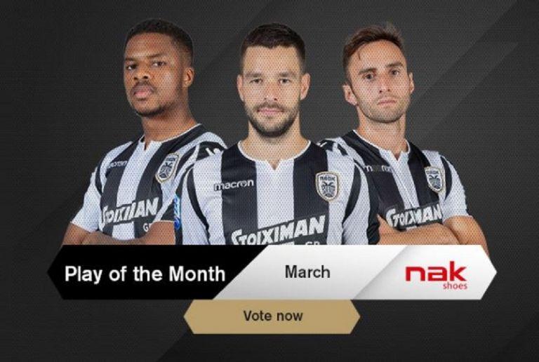 ΠΑΟΚ: Τρεις υποψήφιοι για τον τίτλο «Play of the Month Μαρτίου» | tovima.gr