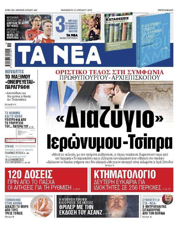 Διαβάστε στα «ΝΕΑ» της Παρασκευής: «Διαζύγιο Τσίπρα – Ιερώνυμου»   tovima.gr