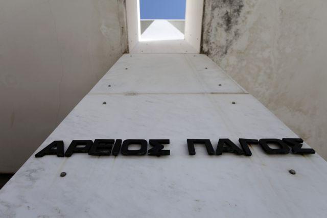 Αρειος Πάγος: Παρέμβαση για τη βία στις φυλακές Κορυδαλλού και Τρικάλων | tovima.gr