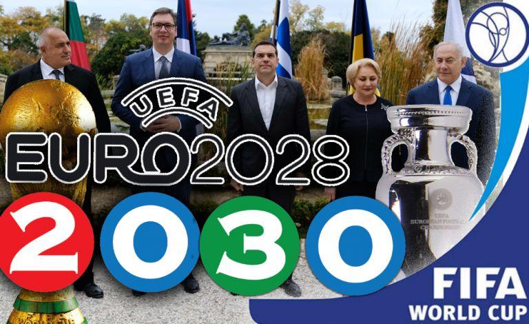 Euro 2028 και Μουντιάλ 2030 στην Ελλάδα… | tovima.gr