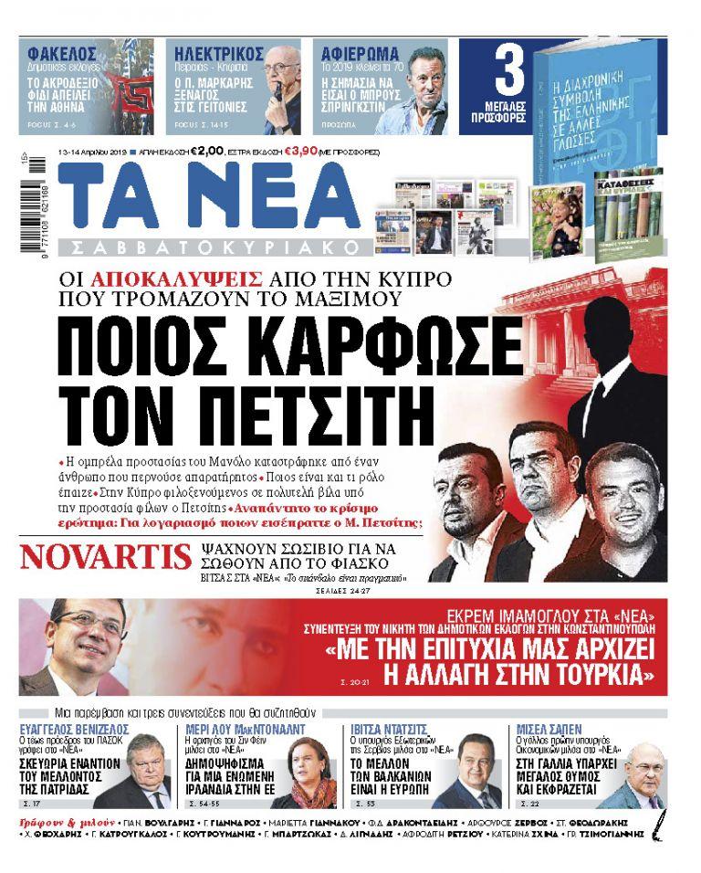Διαβάστε στα «ΝΕΑ Σαββατοκύριακο»: «Ποιος κάρφωσε τον Πετσίτη» | tovima.gr