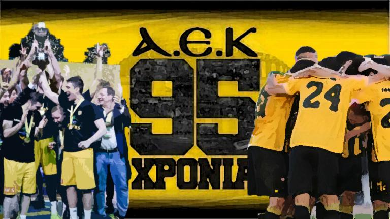 AEK: Είναι 95, στα καλύτερα της…   tovima.gr