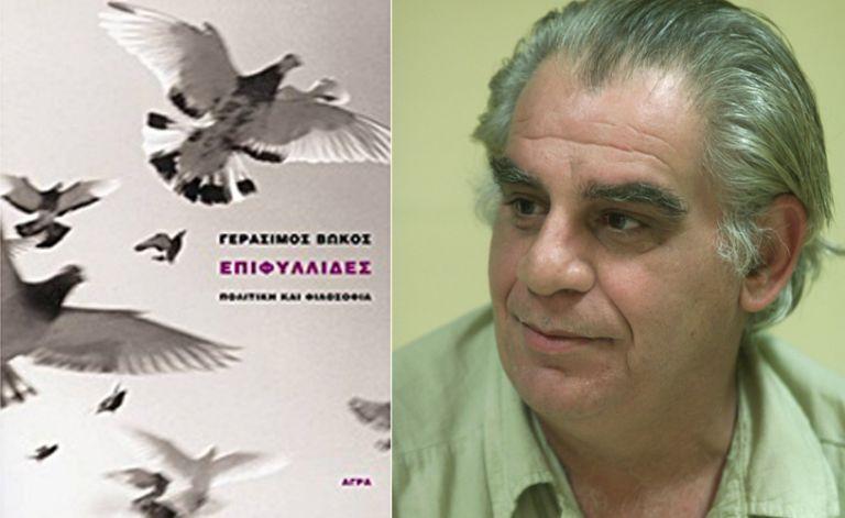 Πέθανε ο καθηγητής Φιλοσοφίας και συνεργάτης του «Βήματος» Γεράσιμος Βώκος | tovima.gr