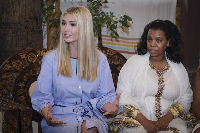Η Ιβάνκα Τραμπ περιοδεύει στην Αφρική | tovima.gr
