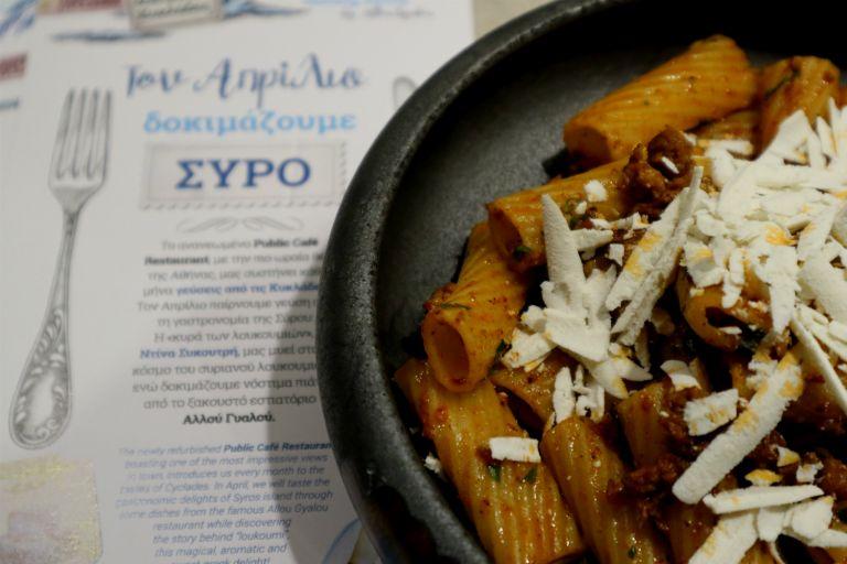 Συριανές γεύσεις στο Σύνταγμα | tovima.gr
