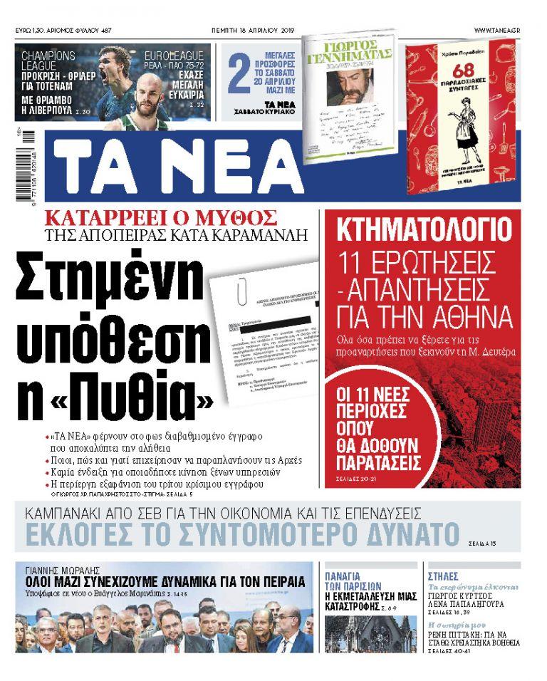 Διαβάστε στα «ΝΕΑ» της Πέμπτης: «Στημένη υπόθεση η Πυθία» | tovima.gr